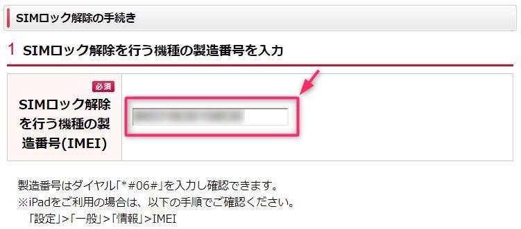 NTTドコモ M Z-01K SIMロック解除