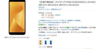 Amazon.co.jp ASUS ZenFone Max Plus M1 商品ページ