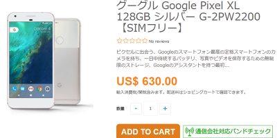 ETOREN Google Pixel XL 商品ページ