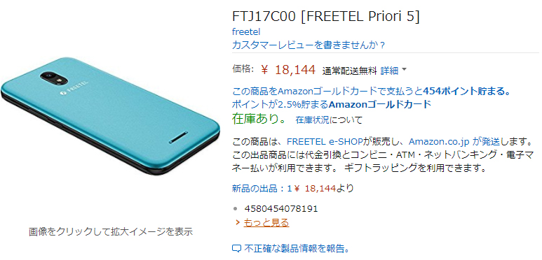 Amazon.co.jp FREETEL Priori 5 商品ページ