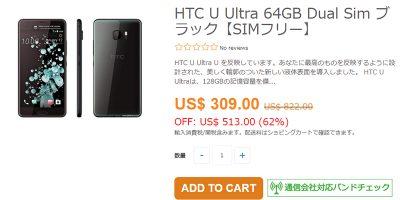 ETOREN HTC U Ultra 商品ページ