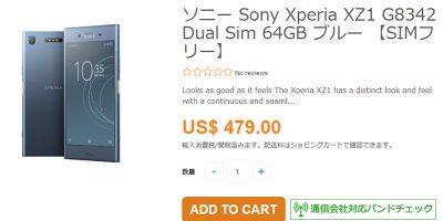 ETOREN Sony Xperia XZ1 商品ページ