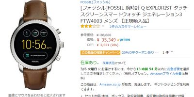 Amazon.co.jp FOSSIL Q EXPLORIST 商品ページ