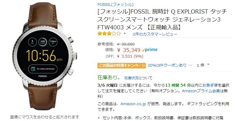 Amazon.co.jp FOSSIL Q EXPLORIST  商品ページ