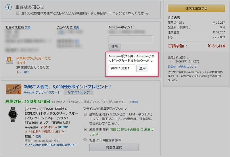 Amazon.co.jp FOSSIL Q EXPLORIST  購入費用