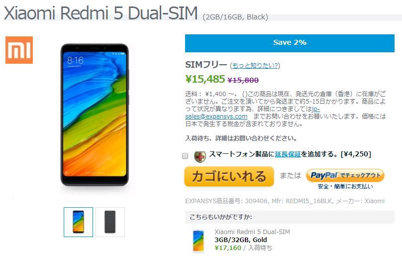 EXPANSYS Xiaomi Redmi 5 商品ページ