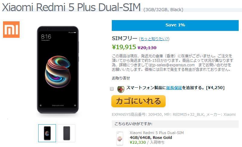EXPANSYS Xiaomi Redmi 5 Plus 商品ページ
