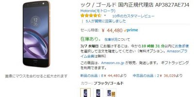 Amazon.co.jp Motorola Moto Z 商品ページ