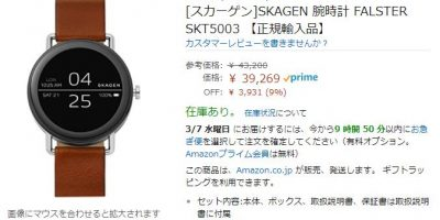 Amazon.co.jp SKAGEN Falster 商品ページ