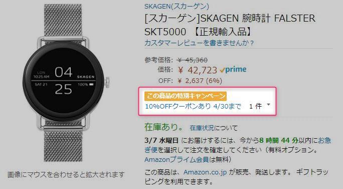 Amazon.co.jp SKAGEN Falster 商品ページ