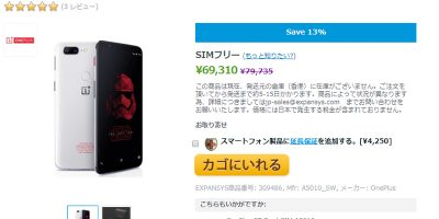 EXPANSYS OnePlus 5T Star Wars Limited Edition 商品ページ