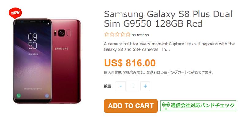ETOREN Samsung Galaxy S8+ 商品ページ