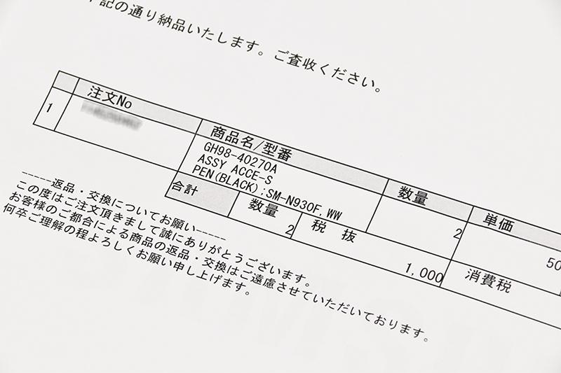 Samsung Sペン ペン先交換キット