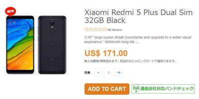 ETOREN Xiaomi Redmi 5 Plus 商品ページ