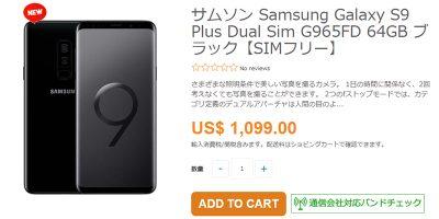 ETOREN Samsung Galaxy S9+ 商品ページ