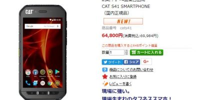 Onkyo Digital Solutions CAT S41 商品ページ