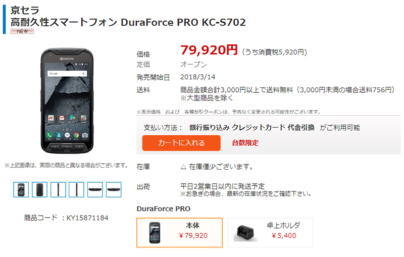 NTT-X Store 京セラ DURA FORCE PRO 商品ページ