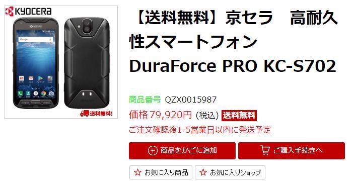 NTT-X Store楽天市場店 京セラ DURA FORCE PRO 商品ページ
