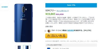EXPANSYS ALCATEL 3V 商品ページ