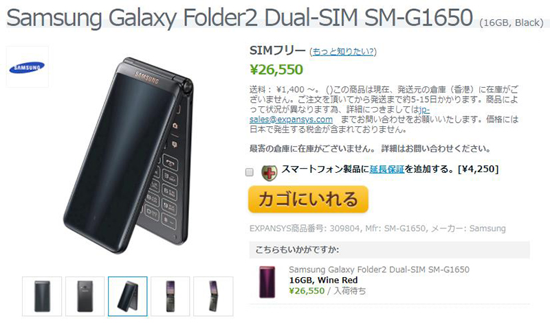 EXPANSYS Samsung Galaxy Folder2 商品ページ