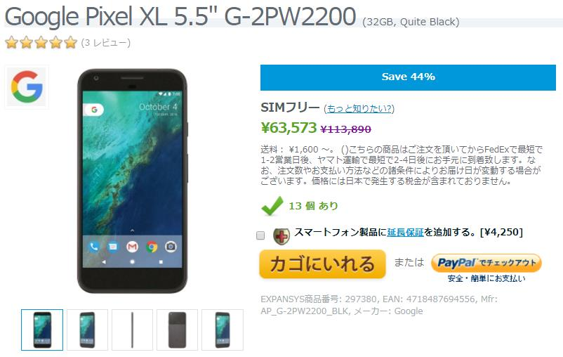 EXPANSYS Google Pixel XL 商品ページ