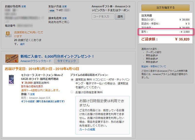 Amazon.co.jp Motorola Moto Z 購入費用