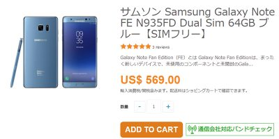 ETOREN Samsung Galaxy Note FE(Fan Edition) 商品ページ
