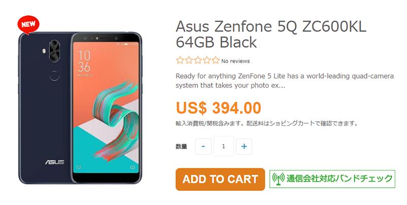 ETOREN ASUS ZenFone 5Q 商品ページ