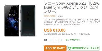 ETOREN Sony Xperia XZ2 商品ページ