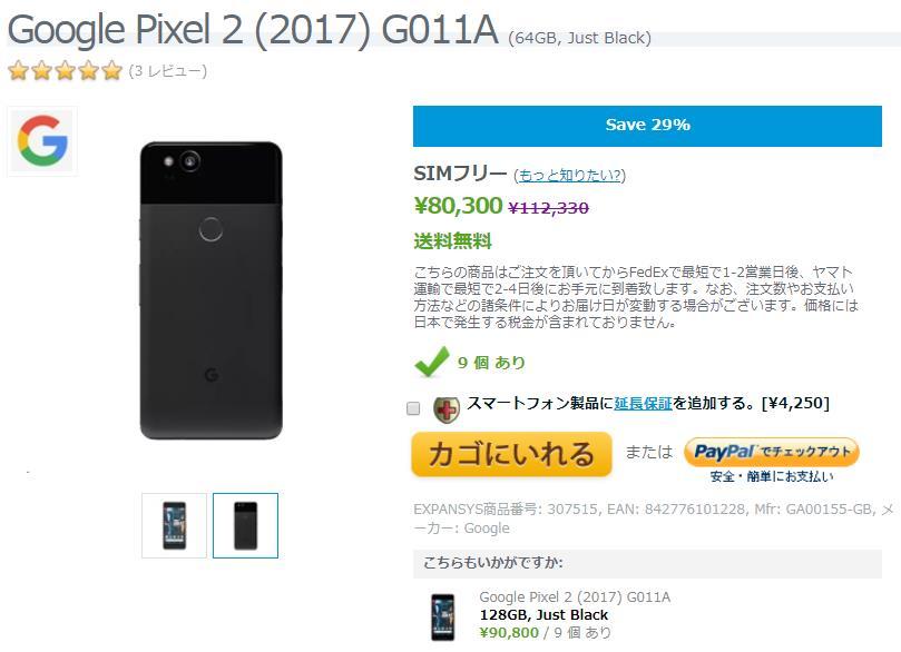 EXPANSYS Google Pixel 2 商品ページ