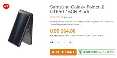 ETOREN Samsung Galaxy Folder 2 商品ページ