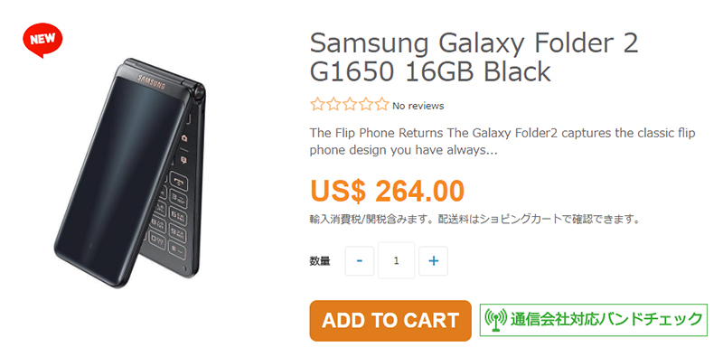 ETOREN Samsung Galaxy Folder 2 商品ページ