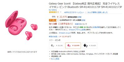 Amazon.co.jp Samsung Gear IconX 商品ページ