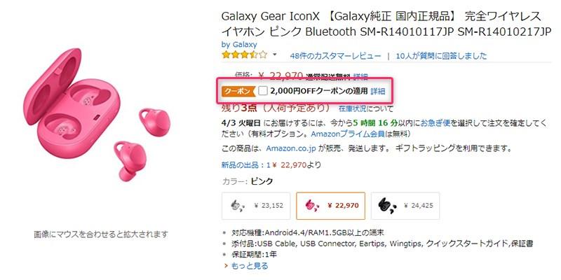 Amazon.co.jp Samsung Gear IconX 商品ページ