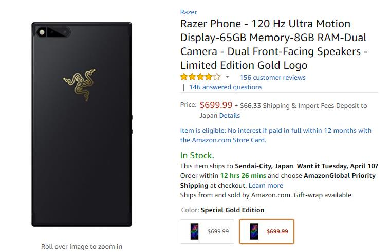 Amazon.com Razer Phone Limited Gold Edition 商品ページ