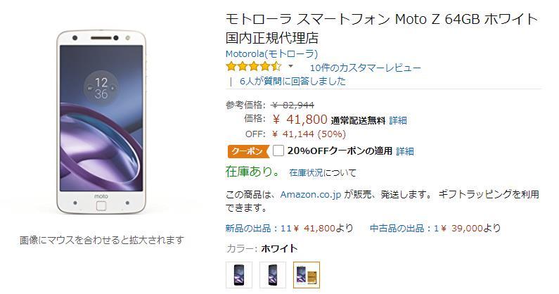 Amazon.co.jp Motorola Moto Z 商品ページ