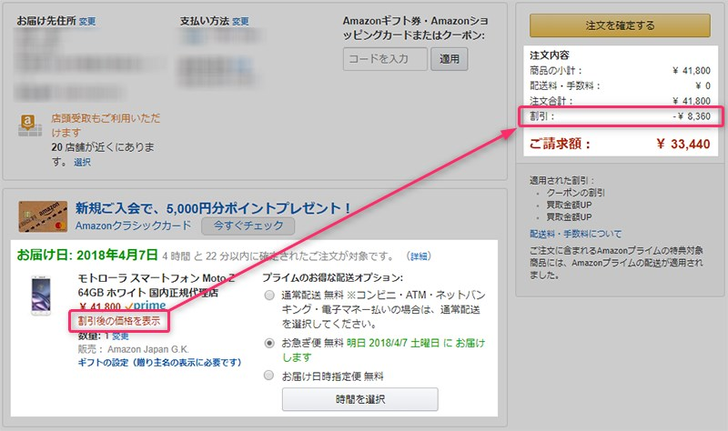 Amazon.co.jp Motorola Moto Z 購入費用