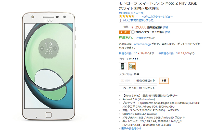 Amazon.co.jp Motorola Moto Z Play 商品ページ