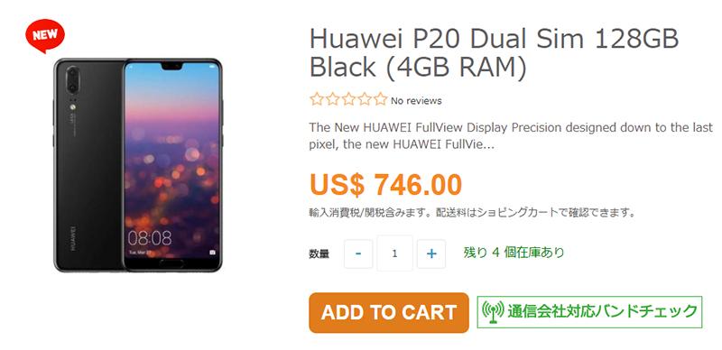 ETOREN Huawei P20 商品ページ