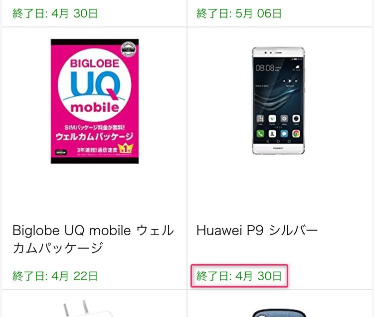 Amazon.co.jp Huawei P9のクーポン配布期間