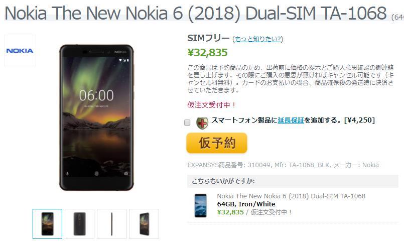 EXPANSYS Nokia 6(2018) 商品ページ