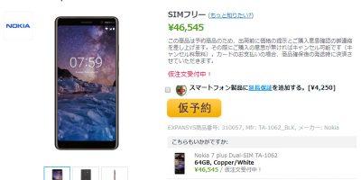 EXPANSYS Nokia 7 Plus 商品ページ