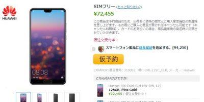 EXPANSYS Huawei P20 商品ページ