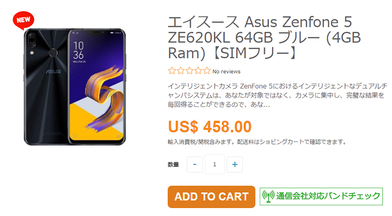 ETOREN ASUS ZenFone 5 商品ページ