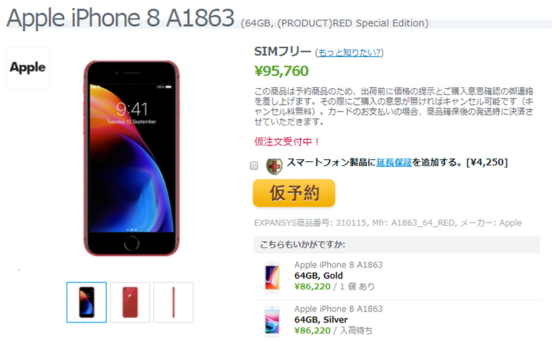 EXPANSYS Apple iPhone 8 商品ページ