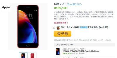 EXPANSYS Apple iPhone 8 Plus 商品ページ