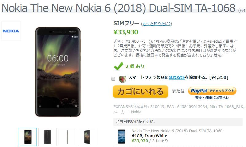 EXPANSYS New Nokia 6(2018) 商品ページ