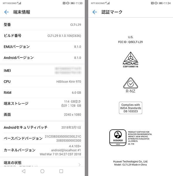 Huawei P20 Pro 端末情報と認証情報