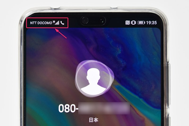 Huawei P20 Pro 着信画面
