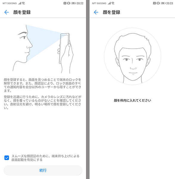 Huawei P20 Pro 顔認証